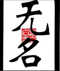 escritores Wu Ming